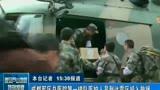 成都军区总医院第一梯队医护人员到达震区投入救援