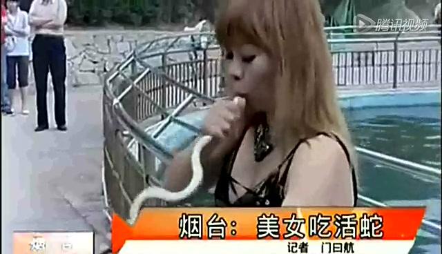 美女吃活蛇!