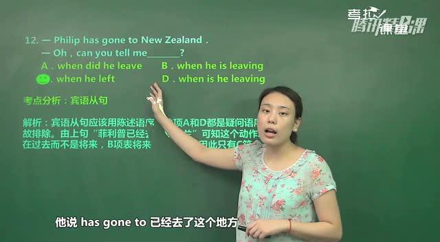 2013年苏州市中考英语试卷讲解