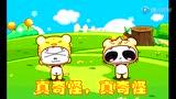 少儿歌曲 - 两支老虎 (6)