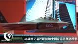 视频:记者近距接触中国最先进概念战机