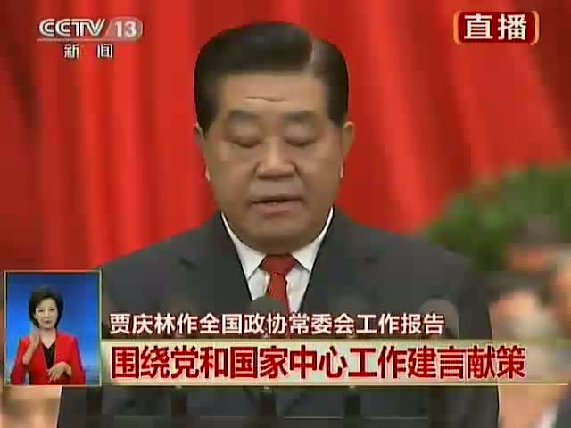 政协十二届一次会议开幕 贾庆林作报告(全程)截图