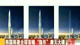 """韩国将建全球首幢""""隐形""""摩天大楼"""