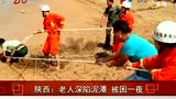 陕西老人深夜意外跌入泥潭 消防紧急救援