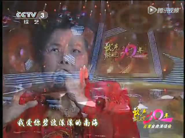 《我爱你中国》演唱 叶佩英