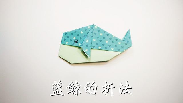 亲子手工折纸,蓝鲸的简单折法