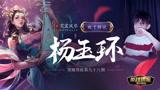 【英雄周报】王者荣耀杨玉环视频教学