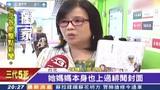 淫魔李宗瑞被曝为非婚生子 母亲为酒国名花