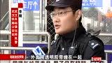 武汉:携带毒品找警察办证 这位男子胆子大!