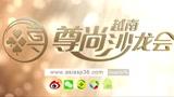 尊尚越南沙龙会品牌介绍