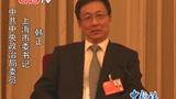 韩正承认上海车牌昂贵 拍牌收入应向社会公开