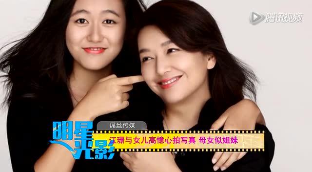 江珊与女儿高忆心拍写真 母女似姐妹截图