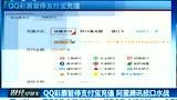 QQ彩票暂停支付宝充值 阿里腾讯掀口水战