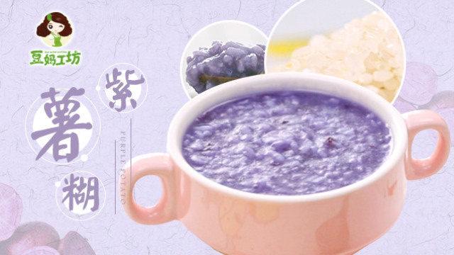 香甜紫薯糊