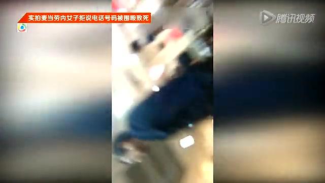 女子麦当劳店内拒搭讪 被6人活活打死_新闻_腾