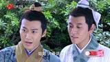 《秀丽江山之长歌行》第4集剧情