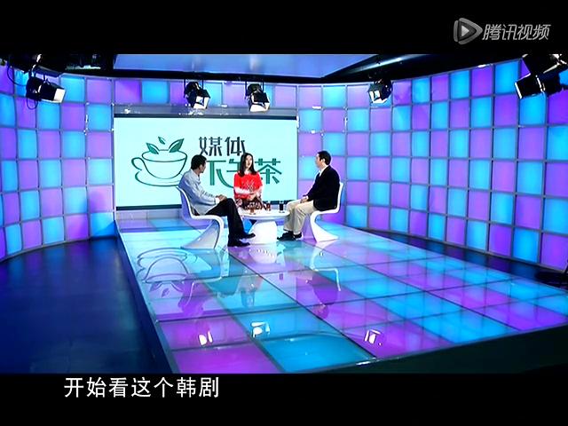 媒体下午茶:疯狂的韩剧