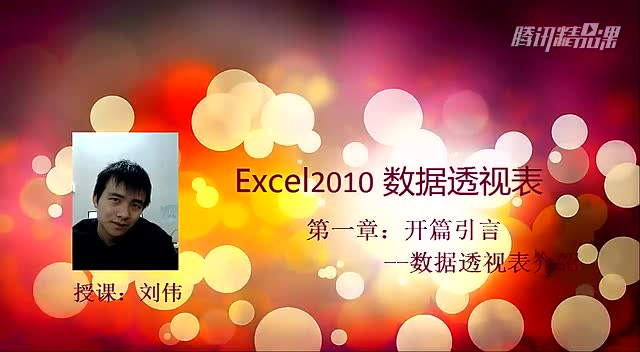 Excel数据透视表经典教程-超高清