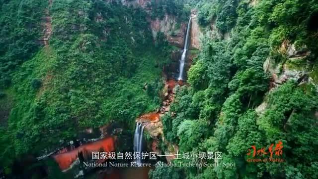贵州遵义习水旅游宣传片 红绿情源