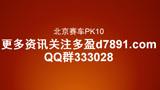 北京赛车PK10倍投技巧