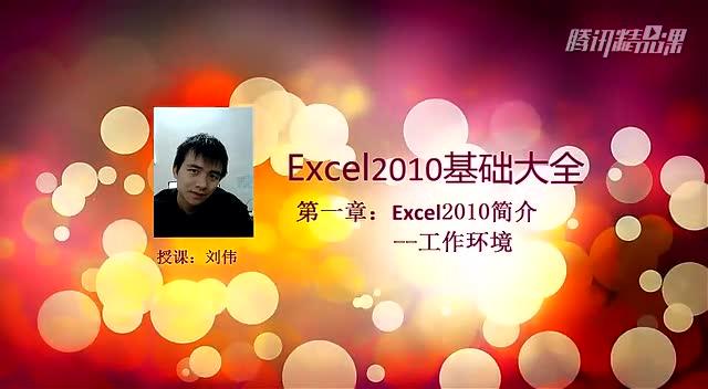 Excel实用基础大全-超高清版