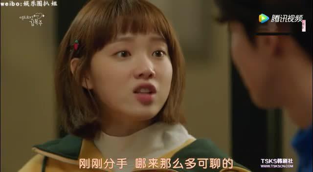 【举重妖精金福珠】南朋友和小胖打情骂俏的日常