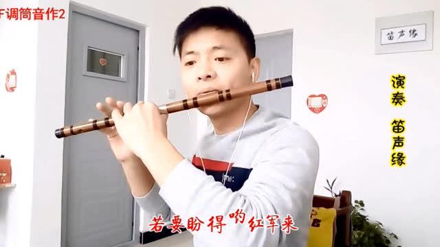 笛子一曲《映山红》太专业了,连听三遍!