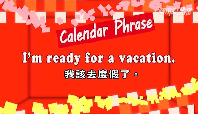 【每日英语短剧轻松学】实用美式英语