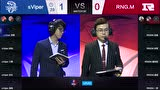 KPL秋季赛 W1D1 sViper vs RNG.M 2