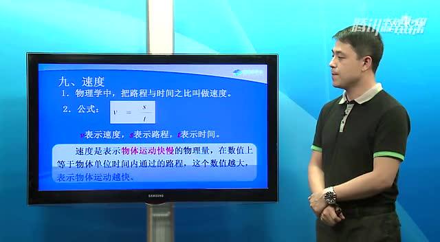 初中物理-北京三帆中学-机械运动