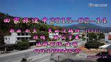 ★【真的没骗你 - 春节回家中2015-02-14】★