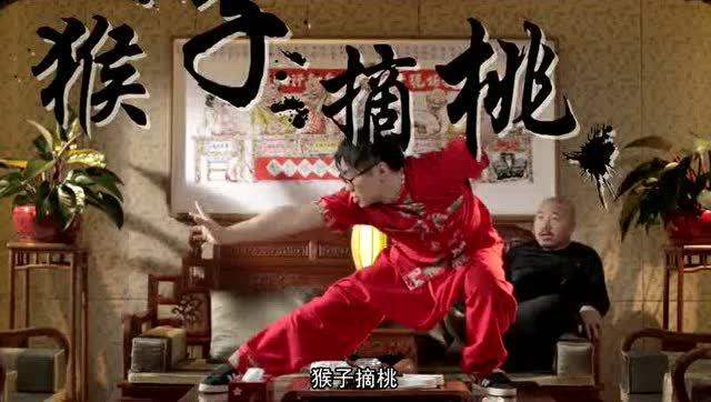 刘能现身大都市北京,大鹏伺候功夫茶!