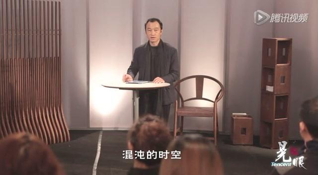 《晃眼》吕永中:东方造物的人文思考