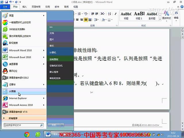 全国计算机等级考试二级c语言点题班视频教程-吴天栋老师主讲