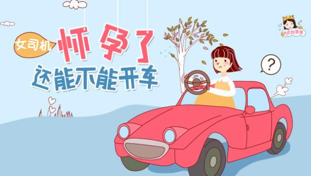 女司机孕期能不能开车