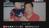 网友编曲《小二郎》 讽刺李双江之子