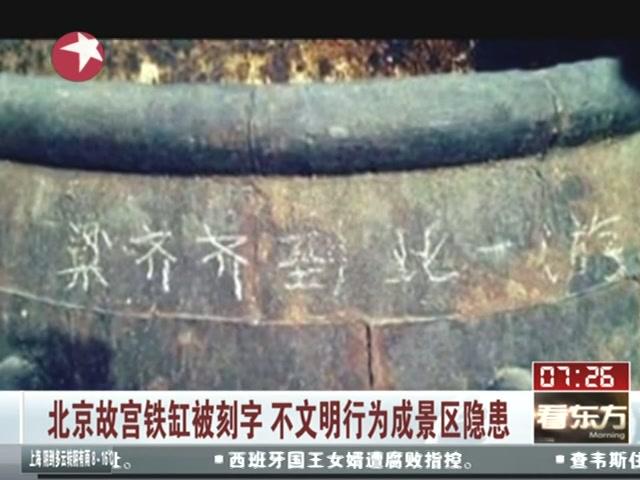 """故宫三百年铜缸被情侣画心刻字""""秀恩爱""""(图)"""
