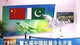 视频:珠海航展开幕 中国最先进战机亮相