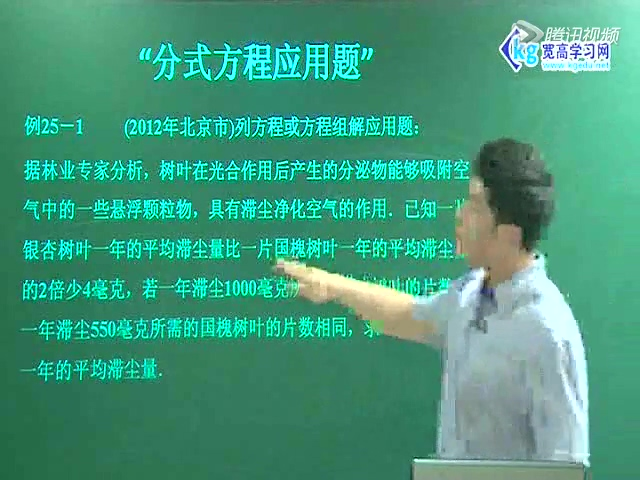 初中数学:分式应用题