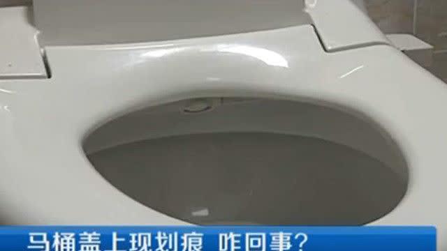 济南:马桶盖上现划痕 咋回事?