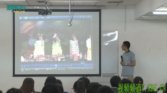 新东方 日语课程