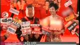 《喜上加喜》香港首映 众星着华服贺岁