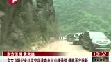 记者赶往宝兴途中遇山体滑坡 道路再次阻断