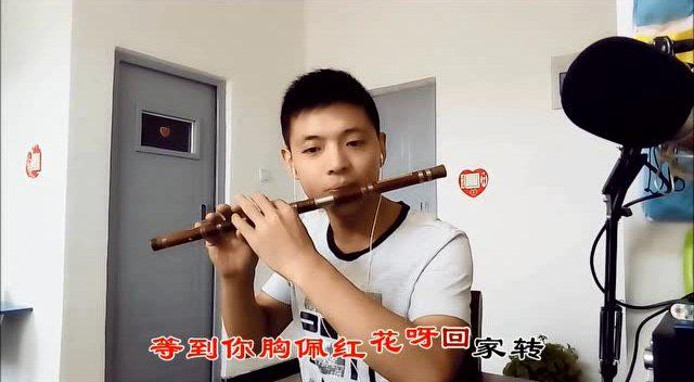 帅哥笛子经典歌曲《九九艳阳天》,好听爆了!