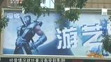 """屡打不绝的""""老虎机"""":珠海——游戏城涉赌很普遍"""
