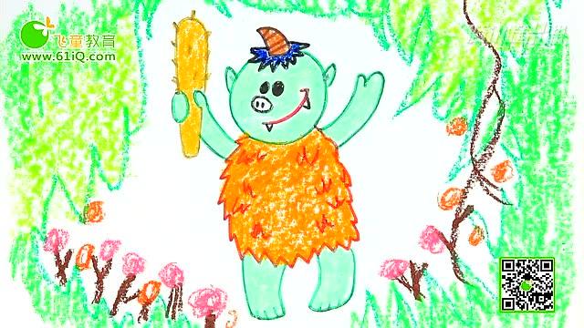飞童教育儿童绘画之人物系列:3011野人