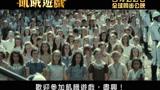 饥饿游戏 香港预告片