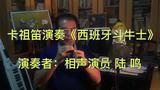 吹拉弹唱相声演员陆鸣之卡祖笛演奏《斗牛士》