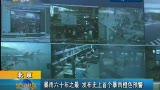 北京:暴雨六十年之最 发布史上首个暴雨橙色预警