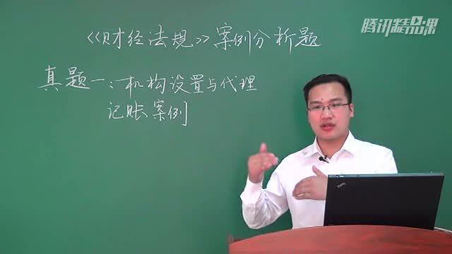 会计从业资格证考试:财经法规计算分析题课程